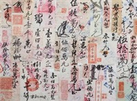 纸币·书法 古纸币+书法 (paper money·calligraphy) by ji wang