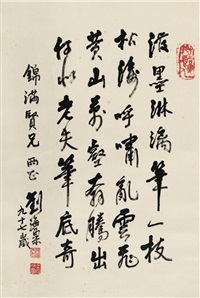行书 自作诗 (self-composed poem in running script) by liu haisu