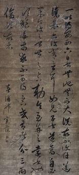 草书 立轴 绢本 by qi junzao