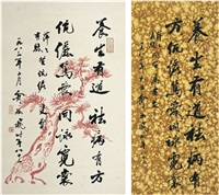 行书 贺语 (calligraphy in running script) (2 works; various sizes) by yu zhenfei