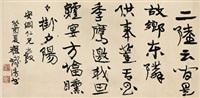 行书 七言诗 (seven-character poem in running script) by cheng shifa