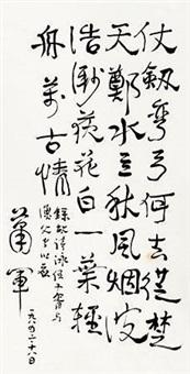 书法 by xiao jun