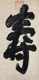 "草书""寿"" 立轴 纸本 by empress dowager cixi"