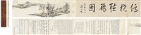 停桡听雁图 (landscape) (+ frontispiece and colophons by various artists) by fang xun