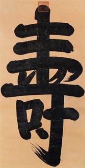 """楷书""""寿"""" 立轴 蜡笺 by empress dowager cixi"""