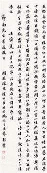 书法 (calligraphy) by lin xuewei