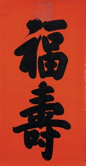 "楷书""福寿"" 立轴 纸本 by emperor xuantong"