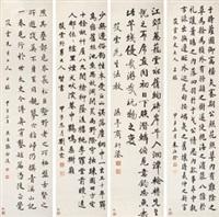 楷书 四屏 纸本 (in 4 parts) by liu chunlin, shang yanliu, zhang qihou, and zhu ruzhen