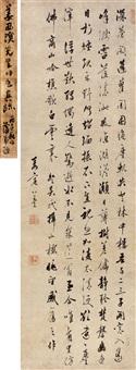 行书五言诗 (calligraphy) by jiang chenying