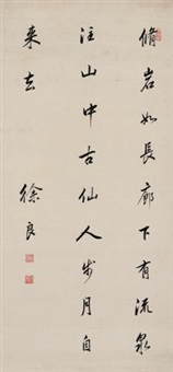 行书五言绝句 (calligraphy) by xu liang