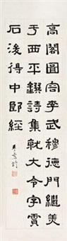 隶书节临《西狭颂》 (calligraphy in official script) by jian jinglun