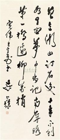 草书七言诗 calligraphy in cursive script by liang hancao