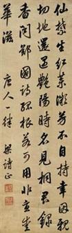 行书五言诗 by liang shizheng
