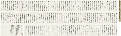 行书 太上感应篇 calligraphy in running script colophon by lu ji by liang tongshu