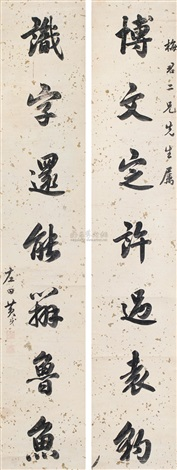 calligraphy by huang yue