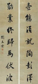 楷书七言联 对联 纸本 by liu chunlin