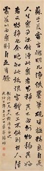 行书论书一则 (calligraphy) by jiang que