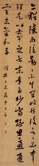 草书临书谱 (calligraphy) by xu naipu