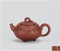 怡然三足壶 (teapot) by gu shaopei and gu ting