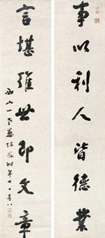 行书七言联 对联 纸本 (couplet) by chen feng