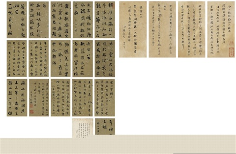 行书 诗文册 poem album in running script album w20 works colophon various sizes by liu yong