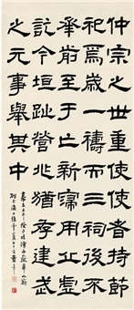 隶书 临华山庙碑 (calligraphy in official script) by tong danian
