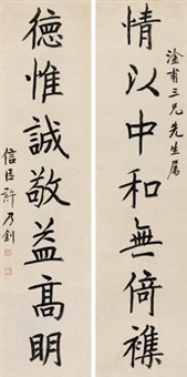 楷书七言联 对联 (calligraphy) (couplet) by xu naizhao