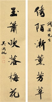 行书 六言联 (six-character in running script) (couplet) by wu hufan
