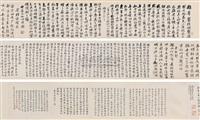书法 手卷 by various chinese artists