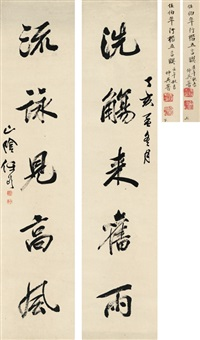 行书 五言联 (five-character in running script) (couplet) by ren bonian