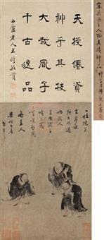 三跎图 (character) by liang kai