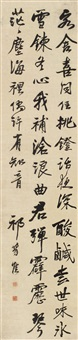 行书五言诗 (calligraphy) by qi zhijia