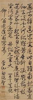calligraphy by bai dexin