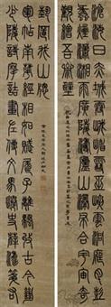 篆书三十七言联 对联 蜡笺 by deng shiru