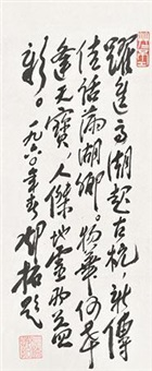 七绝诗 (poems) by deng tuo