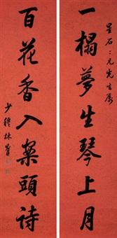 行书七言联 对联 纸本 by lin zexu