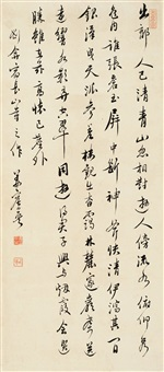 行书五言联 (calligraphy) (couplet) by jiang chenying