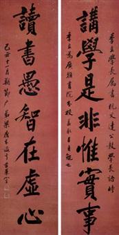 楷书七言联 对联 洒金笺 by liang dingfen
