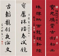 书法对联 (set of 2 couplets, various sizes) by various chinese artists