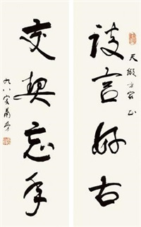 行书四言联 对联 (calligraphy) (couplet) by xiao lao