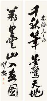 行书七言联 对联 (calligraphy) (couplet) by deng tuo