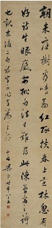 草书 七言诗 seven character poem in cursive script by liang tongshu