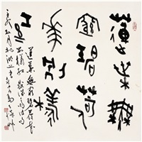 篆书 五言句 (five-character poem in seal script) by ma zikai
