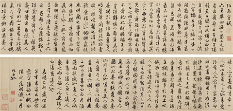 阿房宫赋 calligraphy by wen zhengming