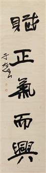 五言单轴书法 by yu youren