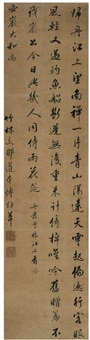 行书 七言诗 (seven-character poem in running script) by daoben