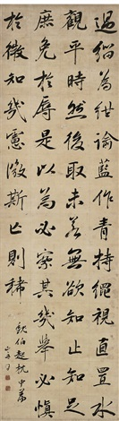 行书 节临魏伯起枕中篇 calligraphy in running script by liang tongshu