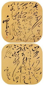 书法双挖 (calligraphy) (set of 2) by zhou pengfei