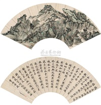 landscape and calligraphy by qian weicheng and ji huang