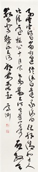 草书 (calligraphy) by qi yuntong